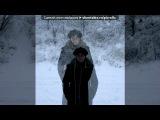 «Зима 2012» под музыку Неизвестен - Ой Бида, А Я Баба Молода. Picrolla