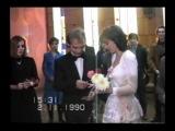 Свадьба 02.11.1990 ЗАГС Кургана
